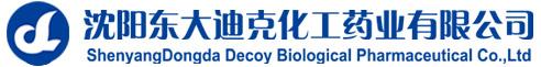 沈阳东大迪克化工药业有限公司